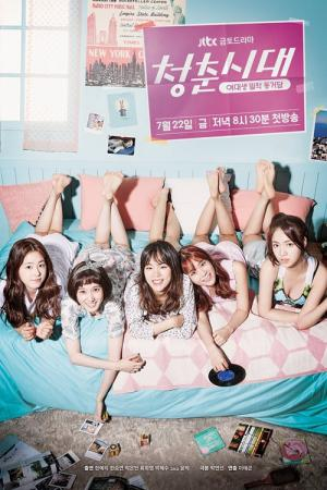 Age of Youth (2016)