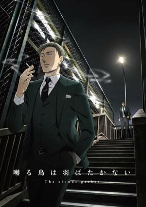 Saezuru Tori wa Habatakanai: The Clouds Gather (2020)